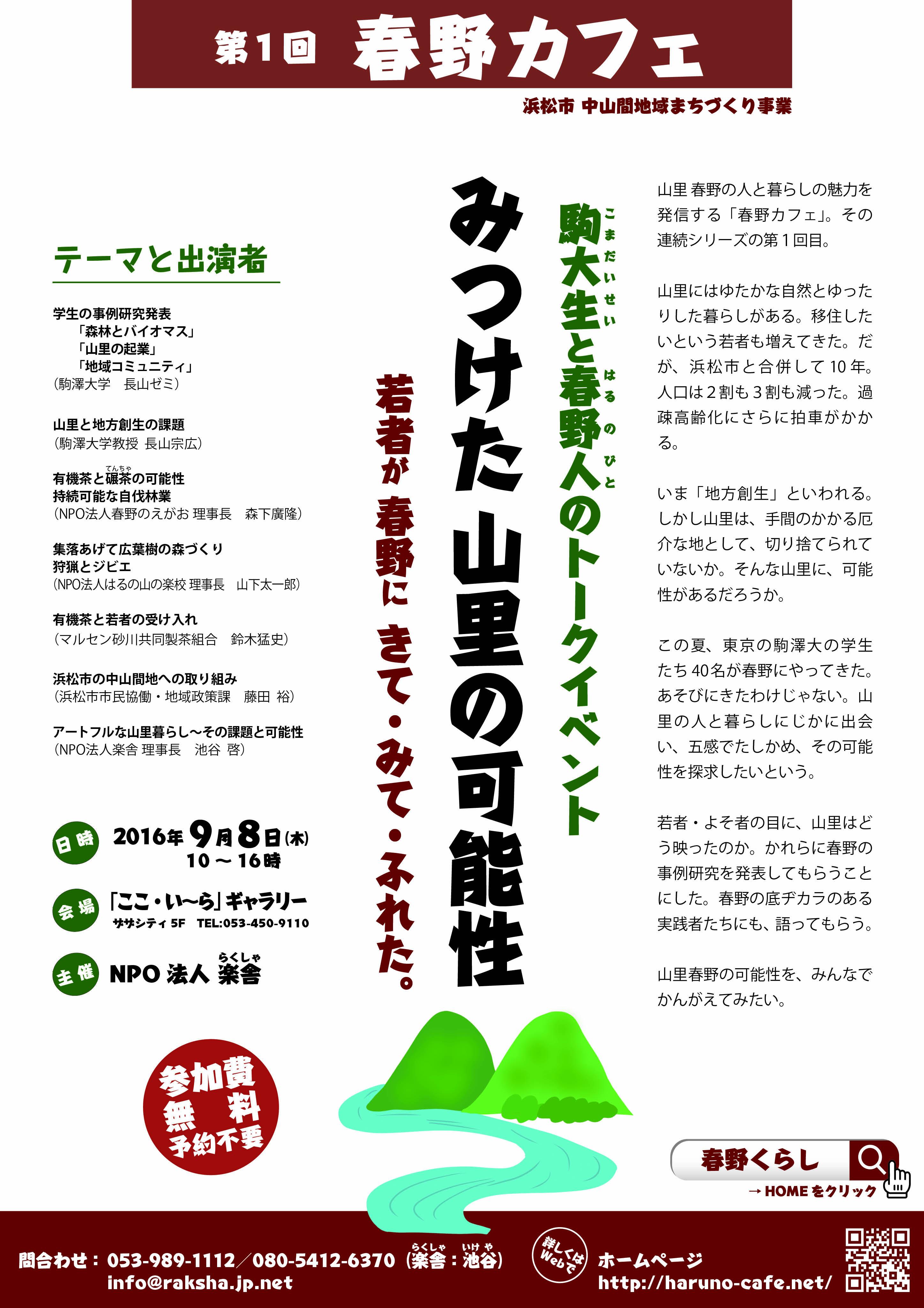 春野カフェ1回目チラシ表