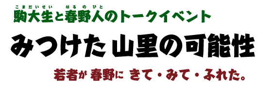 駒大生と春野人のトークイベント みつけた山里の可能性 若者が 春野に きて・みて・ふれた。