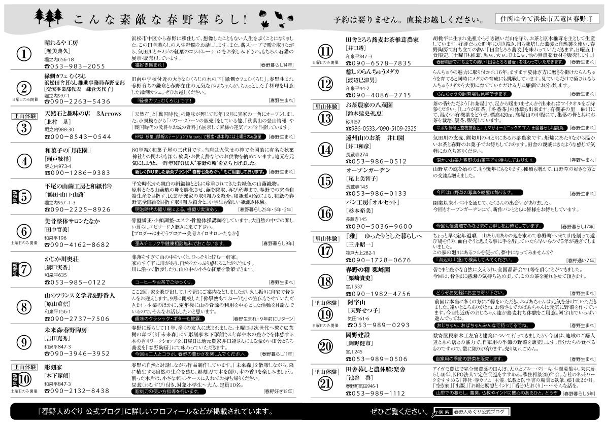 //haruno-cafe.net/wp/wp-content/uploads/2016/12/harunobito11_omote.jpg