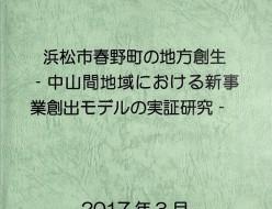 長山ゼミ02